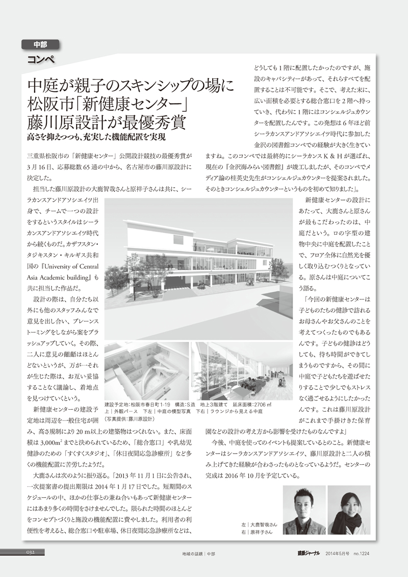 建築ジャーナル掲載データ